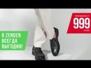 Обновись в ZENDEN Мужская обувь от 999 рублей