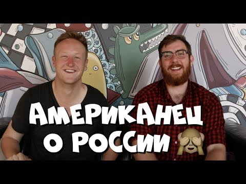 Забавные мысли Американца о России и русском языке! Красавчики в России 😍