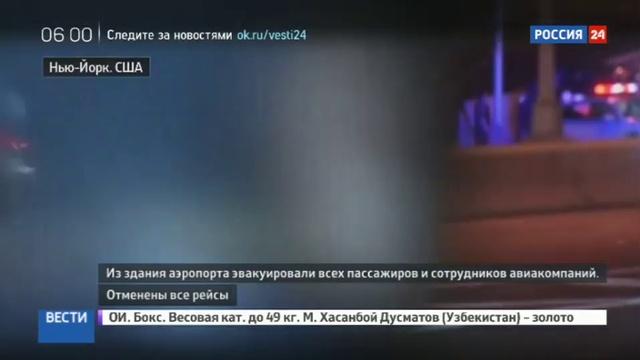 Новости на Россия 24 • Стрельба, паника и эвакуация: из аэропорта Нью-Йорка поступают тревожные новости