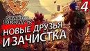 STATE of DECAY 2 - Новые Друзья и ЗАЧИСТКА - Прохождение На Русском 4