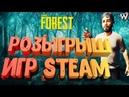 🔴The FOREST БЕЗ ПОСТРОЙКИ УБЕЖИЩА РОЗЫГРЫШ КЛЮЧЕЙ STEAM КАЖДЫЕ 10 ЛАЙКОВ