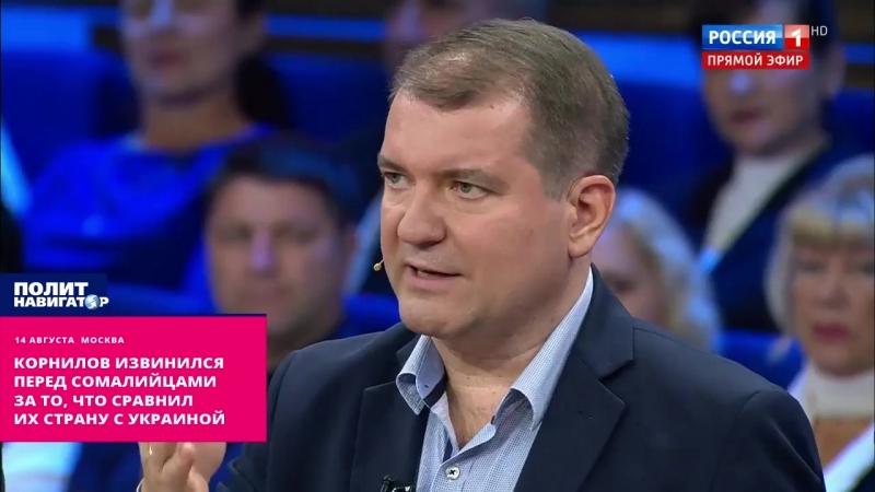 Корнилов публично извинился перед сомалийцами за то что сравнил их страну с Украиной