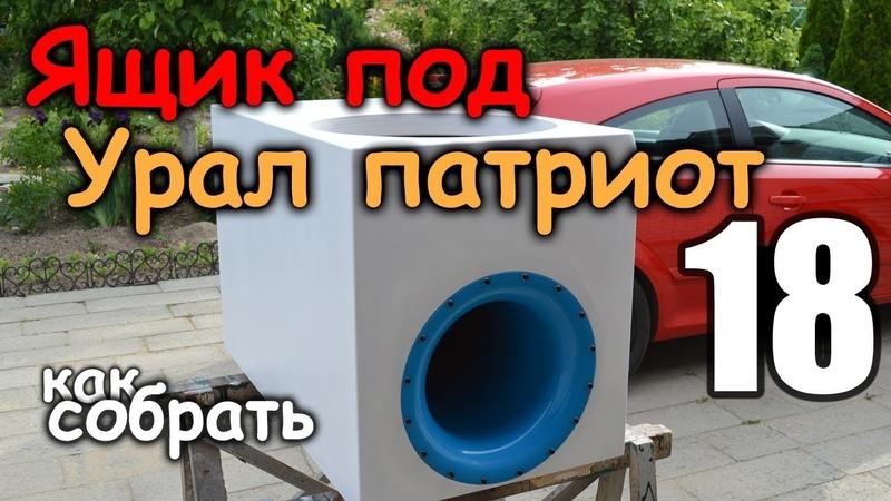 Сборка Короба на трубе Восемнаха Ural Patriot 18