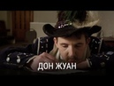 Дон Жуан: аутист в мире театра и дружбы   РЕАЛЬНОЕ КИНО с Виталием Манским (Настоящее Время)