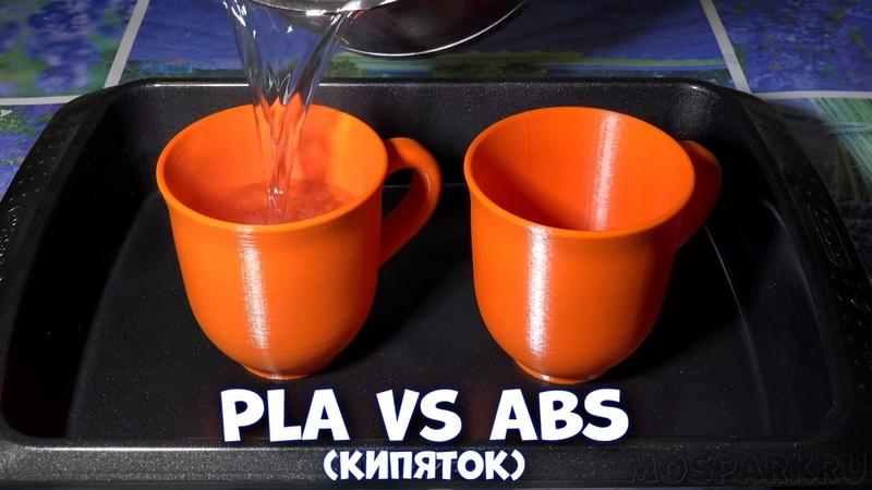 PLA vs ABS - пластик против крутого кипятка
