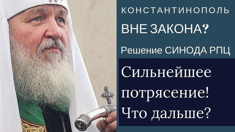 Решение Синода РПЦ! Варфоломей теперь еретик раскольник?