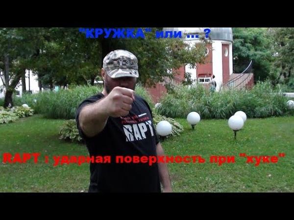 RAPT чем бить ХУК - кружка или... panantukan boksing драка