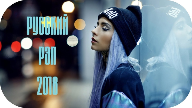 🇷🇺 Русский Рэп 2018 - 2019 🎵 New Russian Rap 2018 🎵 Русский Рэп Новинки 🎵 Русский Реп 7 | MaxiMusic