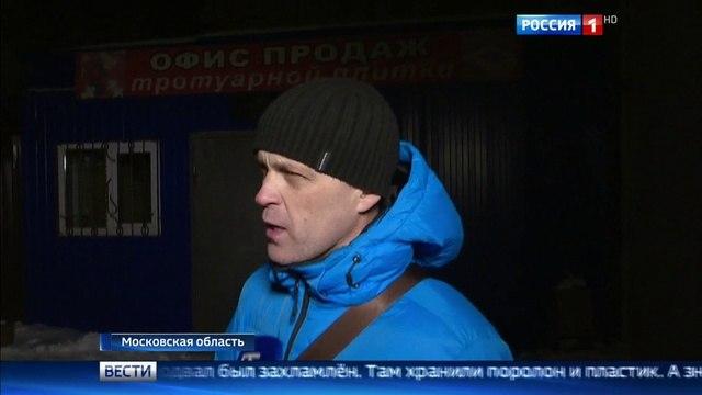 Вести-Москва • Пожар на мебельной фабрике в Лосино-Петровском тушат третий день