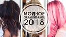 Модные тенденции ОКРАШИВАНИЯ волос 2018 | YourBestBlog