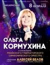 Ольга Кормухина фото #26