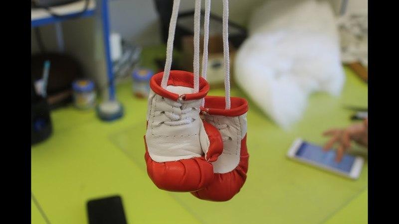 Как делают сувенир в машину боксерские перчатки