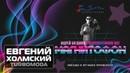 Евгений Холмский (TURBOMODA) в программе Магнитофон | Милицейская волна