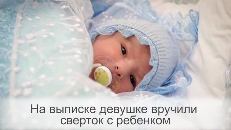 На выписке девушке вручили сверток с ребенком, она поняла,что это не ее малыш. П