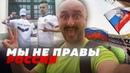 КТО ПОЛИВАЛ ЧМ ГРЯЗЬЮ И БЫЛ НЕ ПРАВ Алексей Казаков