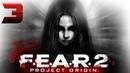 Прохождение F.E.A.R. 2 Project Origin — Часть 3 Открытие