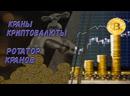 Что такое кран криптовалюты и ротатор кранов