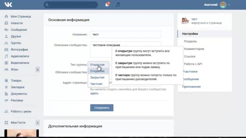 Как создать и правильно настроить группу для бизнеса ВКонтакте