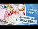Потрясающее домашнее мороженое Семифредо Итальянский рецепт мороженого