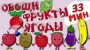 ОВОЩИ ФРУКТЫ ЯГОДЫ Учим слова Сборник 33 мин Развивающие мультики для детей