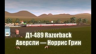 Trainz a new era: Д1-489, Аверсли — Норрис Грин, Razorback