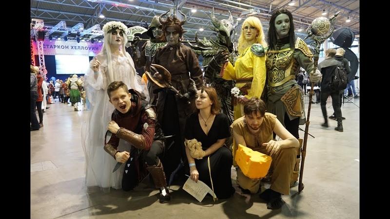 Старкон Хеллоуин 2018. Стенд The Elder Scrolls Трижды Обливион