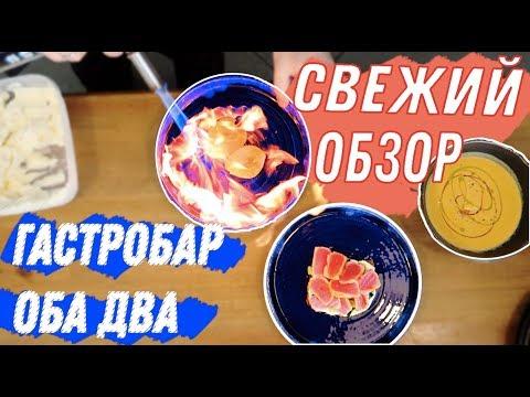 Покупаем блюда в гастробаре не дороже 350 рублей обзор оба два питер
