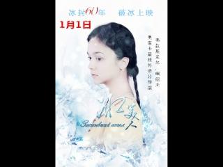 冰美人 The Ice Beauty 2016.HD1080P.X264.AAC.Mandarin.CHS.Mp4Ba