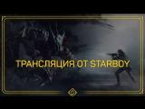 STARBOY | R6S CLUB - Играем рейтинг