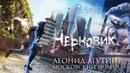 Леонид Агутин Московский номер OST фильма Черновик