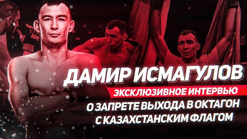 Дамир Исмагулов Первый Казах в UFC О следующем бое О запрете выходить с флагом Казахстана