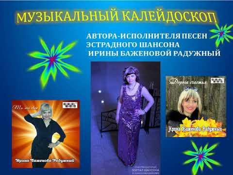 Музыкальный калейдоскоп Ирины Баженовой Радужный!
