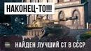 НАКОНЕЦ, ТО, ЧЕГО ВСЕ ТАК ЖДАЛИ СЛУЧИЛОСЬ! НАЙДЕН ЛУЧШИЙ СРЕДНИЙ ТАНК СССР