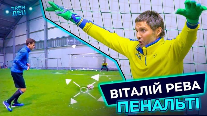 Віталій Рева - про пенальті, топ воротарів та голкіперів Динамо