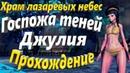 Храм Лазоревых небес Госпожа теней Джулия Прохождение (Bns)(Руофф)