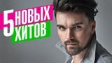 Александр Панайотов - 5 новых хитов 2018
