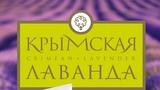 Презентация ТМ Крымская лаванда от ТМ Мануфактура Дом Природы (крымская косметика - новинки сезона)