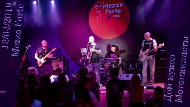 Дом кукол - Мотоциклисты (Live in Mezzo Forte, 12.04.2019 г)