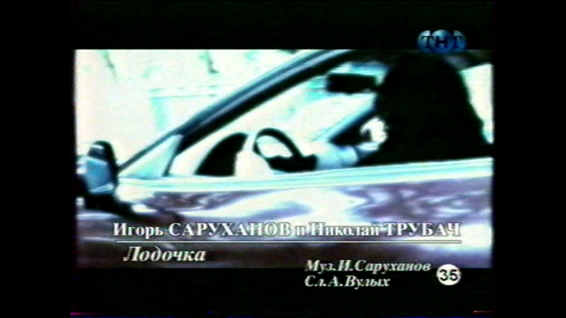 Игорь САРУХАНОВ и Николай ТРУБАЧ Лодочка ТНТ 2000 Клип