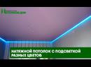Цветной натяжной потолок с подсветкой разных цветов - г. Санкт-Петербург, ул. Коллонтай (Потолков Дом)