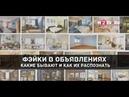 Недостоверная реклама недвижимости как распознать объявление-фэйк