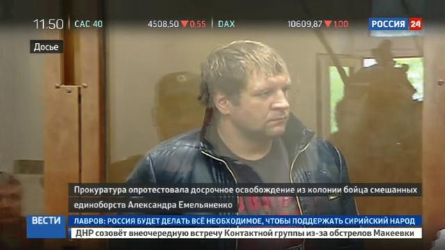 Новости на Россия 24 • Прокуратура против освобождения Емельяненко
