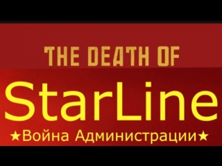 StarLine-Гражданка