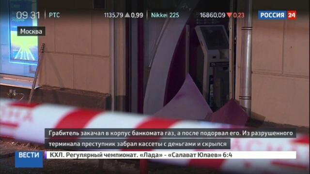 Новости на Россия 24 • В Москве вор закачал в банкомат газ, взорвал его и скрылся с деньгами
