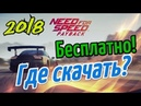 Где скачать Need for Speed Payback на PC через торрент 2018