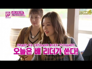180123 Red Velvet @ Level Up Project Season 2 Ep.14 (рус.саб)