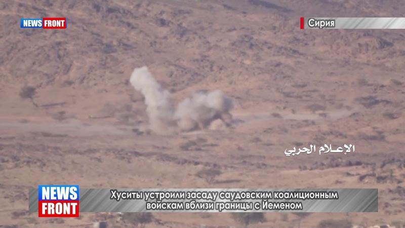 Хуситы устроили засаду саудовским коалиционным войскам вблизи границы с Йеменом