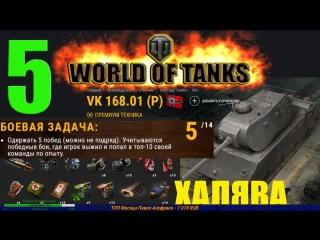 Охота на VK 168 01 P. Операция Трофей World Of Tanks 5/14