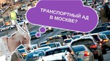Транспортный ад в Москве Уши Машут Ослом #37 (О. Матвейчев)
