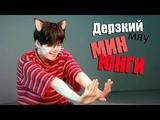 ДЕРЗКИЙ (МЯУ) МИН ЮНГИ SUGA BTS K-POP ARI RANG